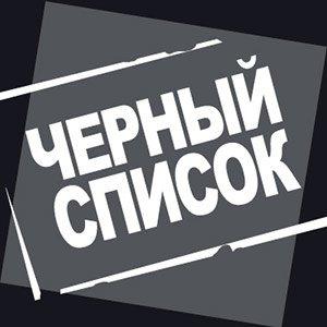 chernyj-spisok-dolzhnikov-po-kreditam