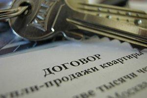 страхование сделки купли продажи квартиры