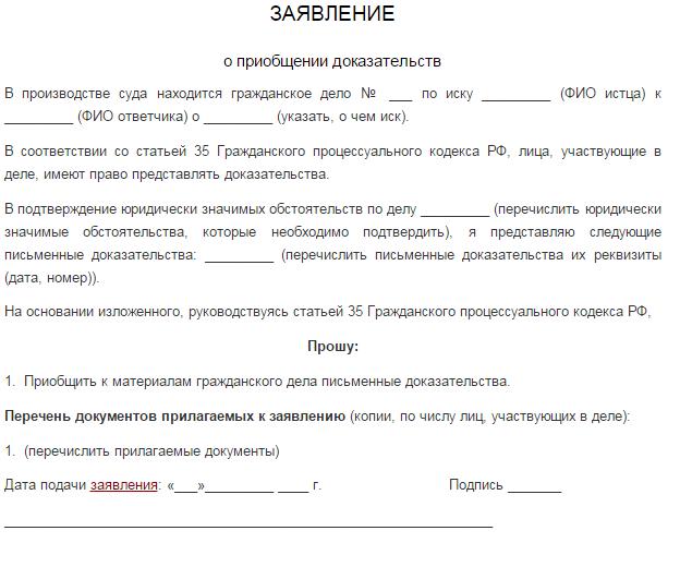 приобщение документов к делу