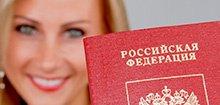 Оформление заявления на предоставление гражданства РФ в специальные органы