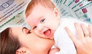 счет материнского капитала